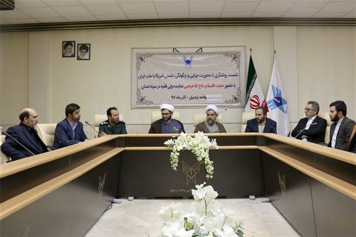 نشست روشنگری با محوریت چرایی و چگونگی دشمنی آمریکا با ملت ایران در دانشگاه آزاد اسلامی واحد اردبیل