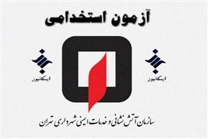 آزمون استخدامی سازمان آتش نشانی 8 آذر برگزار می شود