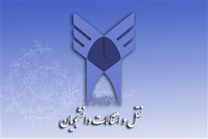 ثبت نام  برای نقل و انتقال دانشگاه آزاد اسلامی، از ۱۵ آذرماه آغاز می شود