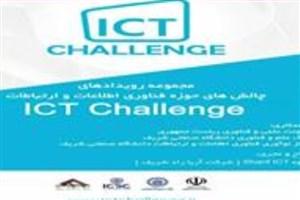 دعوت از ایدههای خلاق و نوآورانه برای حل چالش فناوری