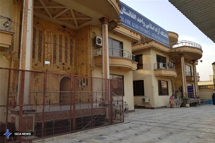 دانشگاه آزاد افغانستان