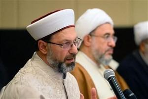 تاکید رئیس سازمان امور دینی ترکیه بر همکاری تهران و آنکارا برای رفع معضلات جهان اسلام