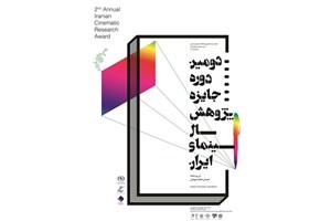 اختتامیه دومین دوره جایزه پژوهش سال سینمای ایران برگزار می شود