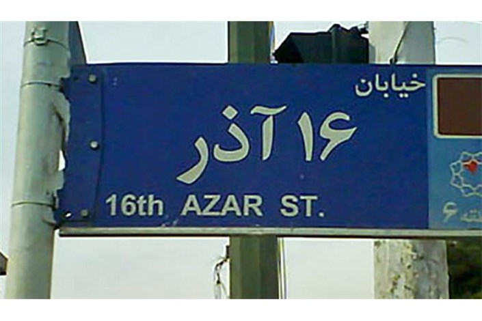 خیابان 16 آذر