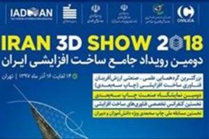رقابت بیش از ٣٥ گروه دانشجویی و دانشآموزی در رویداد چاپ سه بعدی ایران