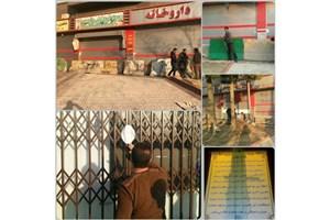 مجتمع تجاری ولیعصر تهران پلمپ شد