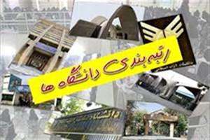 حضور 13 دانشگاه ایران در جمع هزار دانشگاه برتر دنیا