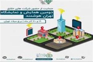 تخفیف 50 درصدی حضور شرکتهای خلاق در دومین نمایشگاه بینالمللی تهران هوشمند