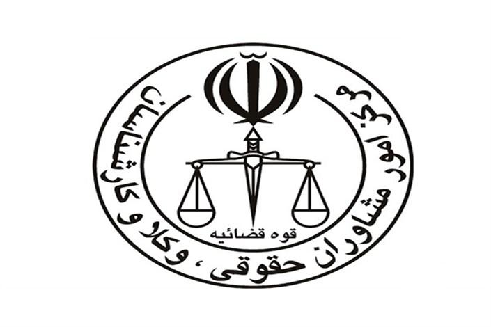 مرکز امور مشاوران حقوقی، وکلا و کارشناسان قوه قضاییه