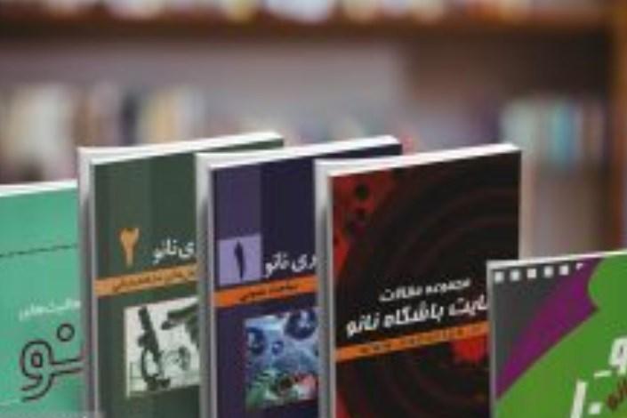 تخفیف کتابهای حوزه فناوری نانو