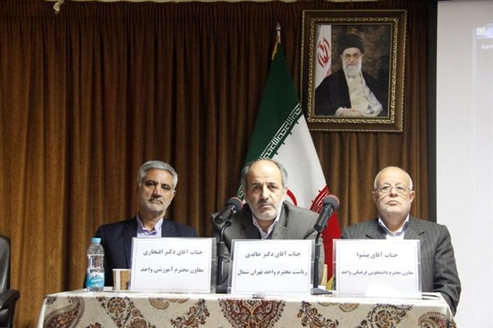 رئیس واحد تهران شمال در آئین روز دانشجو: آینده روشن نظام در گرو تعهد و تخصص شما دانشجویان است