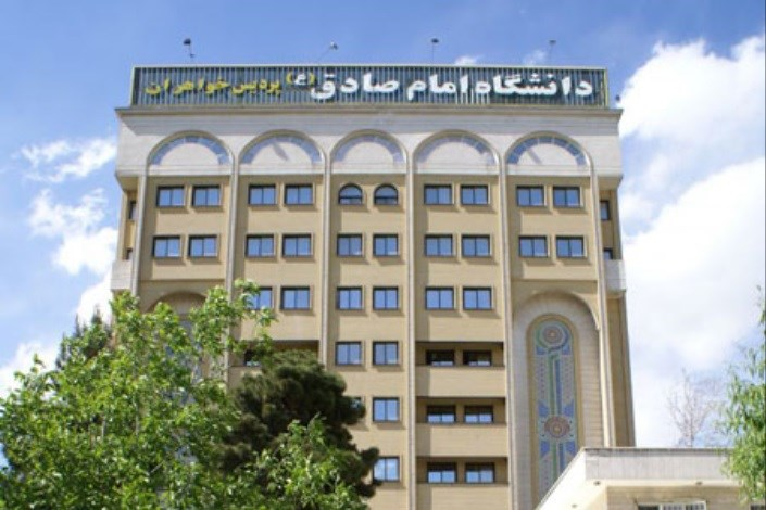 پردیس خواهران دانشگاه امام صادق