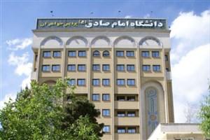 حداکثر ظرفیت پذیرش دانشجو در دانشگاه امام صادق(ع) اعلام شد