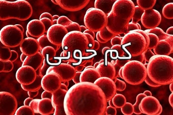 کم خونی