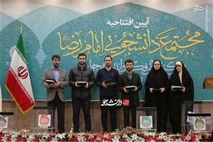 اعطای نشان «جوان رضوی» برای نخستین بار به ۶ نخبه ایرانی