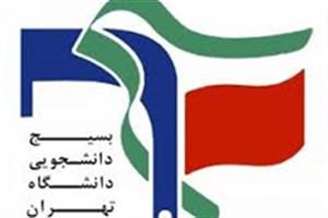 ویژه برنامه روز دانشجوی بسیج دانشجویی دانشگاه تهران،  18 آذرماه برگزار می شود