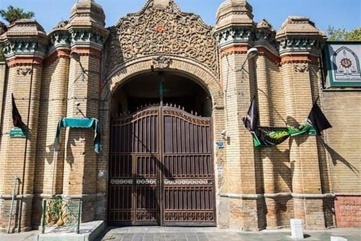 عمارت آگاهی تهران