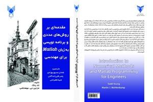 مقدمه ای بر روش های عددی و برنامه نویسی به زبان Matlab برای مهندسی منتشر شد