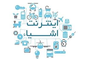 رشد فزاینده تحقیق و توسعه در حوزه اینترنت اشیاء