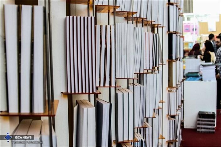 پنجمین روز از بیست و نهمین نمایشگاه بین المللی کتاب