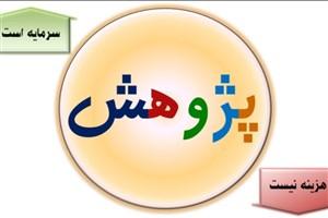 جایگاه پژوهش در دانشگاه آزاد اسلامی