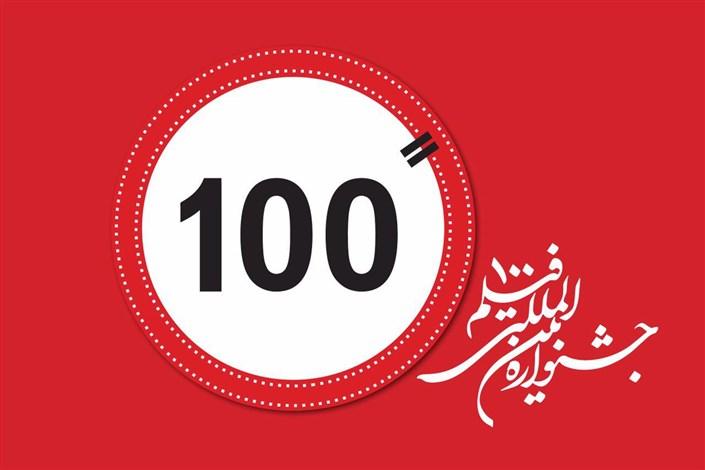 جشنواره بینالمللی فیلم 100
