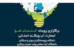 برگزاری اولین رویداد استارت آپ ویکند در دانشگاه آزاد اسلامی واحد تهران مرکزی