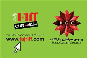 تسهیلات ویژه برای اعضای باشگاه مخاطبان جشنواره جهانی فیلم فجر/ 2 روز در هفته در باغ کتاب نیم بها فیلم ببینید