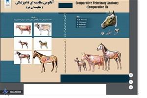 آناتومی مقایسه ای دامپزشکی منتشر شد