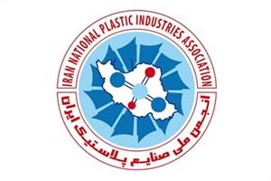 «هم آوردی نو» با موضوع صنعت پلاستیک و پلمیر برگزار شد