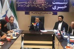 نشست خبری معاون پژوهش و فناوری دانشگاه آزاد اسلامی برگزار شد