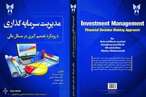 مدیریت سرمایه گذاری با رویکرد تصمیم گیری در مسائل مالی منتشر شد