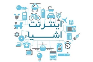 مدیریت هوشمندسازی در گرو بهرهمندی از اینترنت اشیا