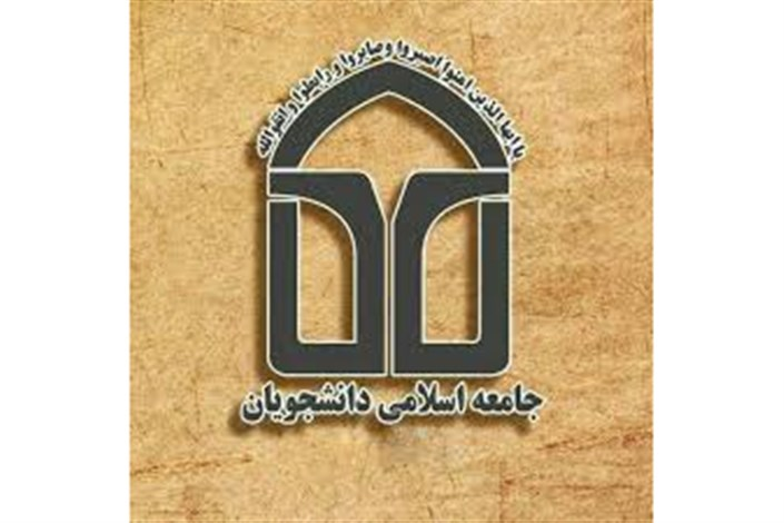 جامعه اسلامی دانشجویان