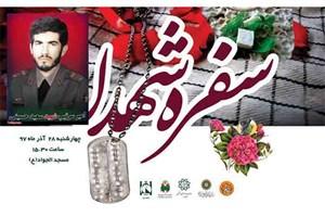 آیین تکریم سرتیب شهید سید سعید حسینی در ویژه برنامه سفره شهدا