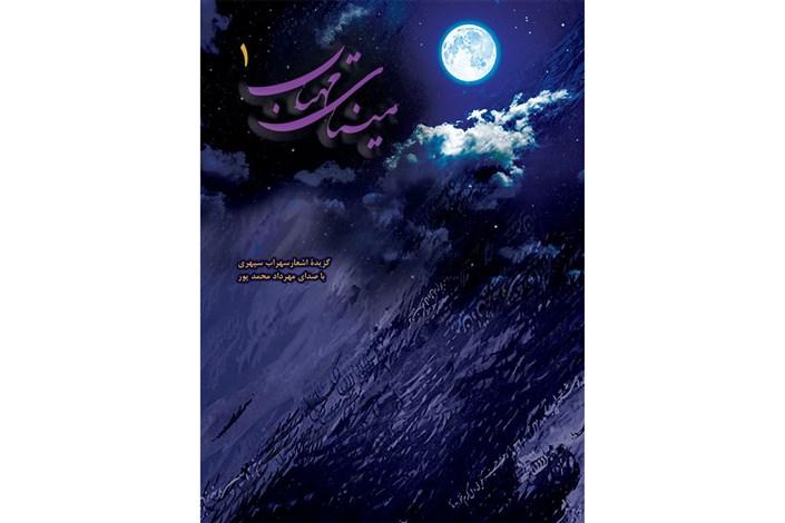 مینای مهتاب