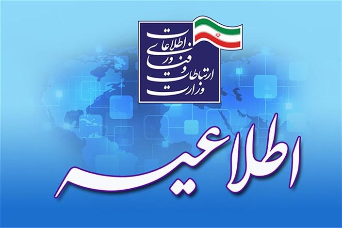 اطلاعیه وزارت ارتباطات
