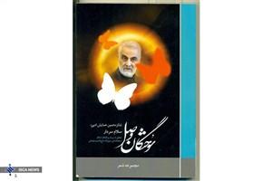 مجموعه شعر و داستان «سلام سردار» منتشر شد
