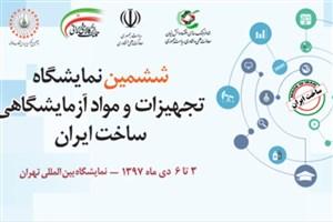 برگزاری ششمین دوره نمایشگاه تجهیزات و مواد آزمایشگاهی ساخت ایران