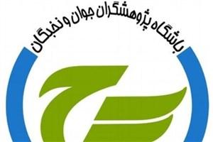 فعالیت ها و اهداف باشگاه پژوهشگران دانشگاه آزاد اسلامی