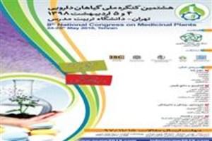 هشتمین کنگره ملی گیاهان دارویی برگزار میشود