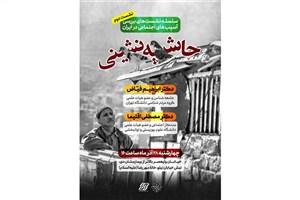 نشست «بررسی آسیب های اجتماعی در ایران» به حاشیهنشینی رسید