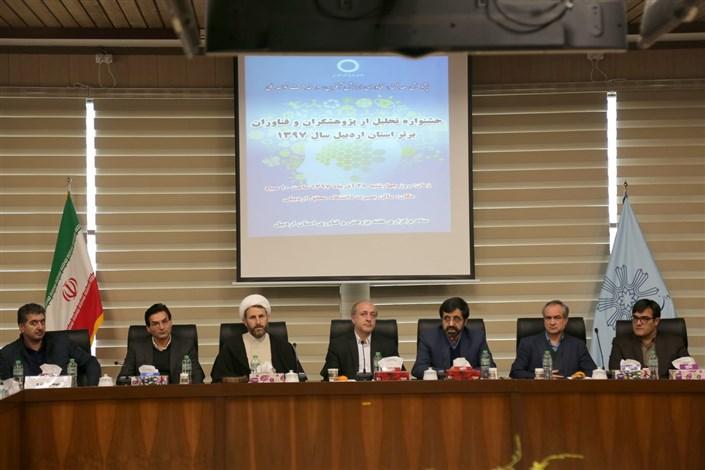 جشنواره تجلیل از پژوهشگران و فناوران برتر استان اردبیل