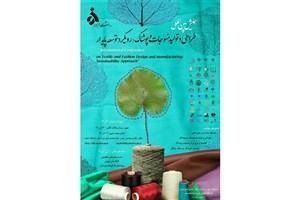 صنایع دستی زنان قابل رقابت در بازار داخل و خارج کشور میشود