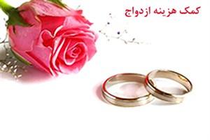 پرداخت کمک هزینه ازدواج به ۴۴ هزار و ۴۰۰ مددجوی کمیته امداد
