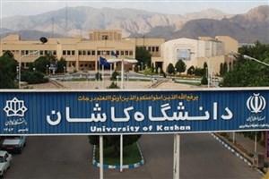 دانشگاه کاشان  رتبه دوم کشوری را کسب کرد