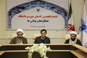 نشست تخصصی گفتمان حوزه و دانشگاه در واحد اردبیل برگزار شد