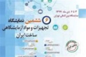 نمایشگاه تجهیزات و مواد آزمایشگاهی ساخت ایران  افتتاح شد