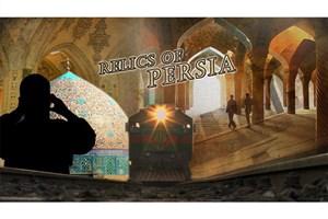 جاذبه های بی نظیر «میراث پارسی»
