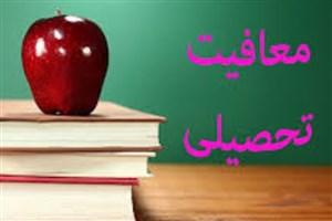 شرایط صدور معافیت تحصیلی دانشجویان ایرانی خارج از کشور اعلام شد